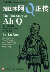 Lu Xun: The True Story of Ah Q (Chinese-English Illustrated Edition)