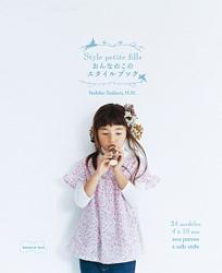 yoshiko tsukiori: style petite fille