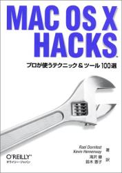 Rael Dornfest: Mac OS10Hacks―プロが使うテクニック&ツール100選