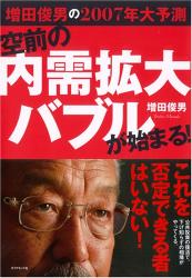 増田 俊男: 増田俊男の2007年大予測 空前の内需拡大バブルが始まる!