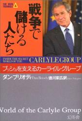 ダン・ブリオディ: 戦争で儲ける人たち―ブッシュを支えるカーライル・グループ