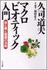 久司 道夫: マクロビオティック入門―食と美と健康の法則