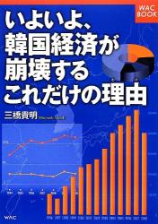 三橋 貴明: いよいよ、韓国経済が崩壊するこれだけの理由 (WAC BOOK)