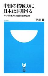 伊藤 貫: 中国の核戦力に日本は屈服する 今こそ日本人に必要な核抑止力 (小学館101新書)