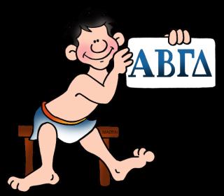 Greece_alphabet