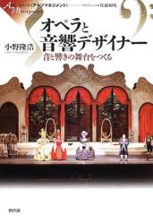 小野 隆浩: オペラと音響デザイナー―音と響きの舞台をつくる (シリーズ・アーツマネジメント)