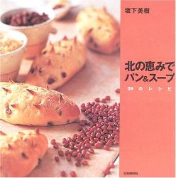 坂下 美樹: 北の恵みでパン&スープ 59のレシピ