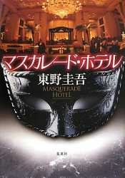 東野 圭吾: マスカレード・ホテル
