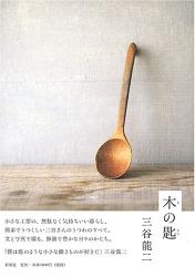 三谷龍二: 木の匙