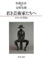安野 光雅:佐藤 忠良: 若き芸術家たちへ - ねがいは「普通」 (中公文庫)