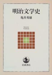 亀井 秀雄: 明治文学史