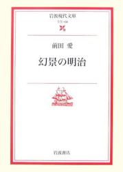 前田 愛: 幻景の明治