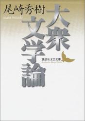 尾崎 秀樹: 大衆文学論