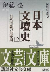 伊藤 整: 日本文壇史〈1〉~〈18〉