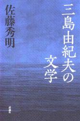 佐藤 秀明: 三島由紀夫の文学
