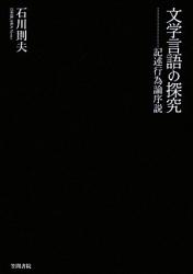 石川 則夫: 文学言語の探究―記述行為論序説