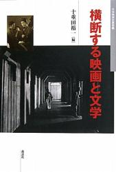 十重田 裕一編: 横断する映画と文学 (日本映画史叢書)