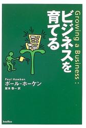 ポール・ホーケン: ビジネスを育てる
