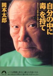 岡本太郎: 自分の中に毒を持て