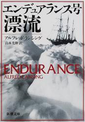 アルフレッド ランシング: エンデュアランス号漂流