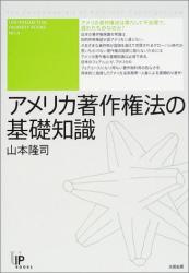 山本 隆司: アメリカ著作権法の基礎知識
