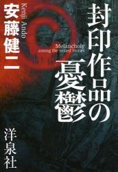 安藤 健二: 封印作品の憂鬱