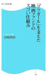 岩崎 明彦: 『フラガール』を支えた映画ファンドのスゴい仕組み (角川SSC新書 (008))