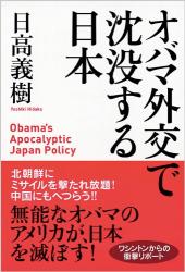 日高 義樹: オバマ外交で沈没する日本