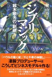 梶山 寿子: ジブリマジック―鈴木敏夫の「創網力」