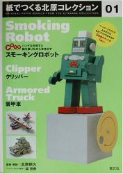 坂 啓典: 紙でつくる北原コレクション〈01〉スモーキングロボット+クリッパー+装甲車