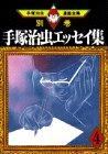 手塚 治虫: 手塚治虫エッセイ集 (4) (手塚治虫漫画全集 (392別巻10))