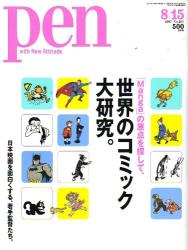 : Pen (ペン) 2007年 8/15号 [雑誌]
