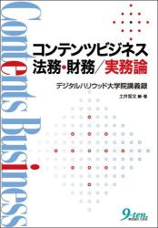 土井 宏文: コンテンツビジネス法務・財務/実務論―デジタルハリウッド大学院講義録