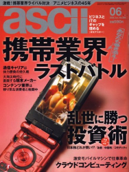 : 月刊 ascii (アスキー) 2008年 06月号 [雑誌]