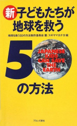 地球を救う50の方法制作委員会: 新・子どもたちが地球を救う50の方法