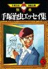 手塚 治虫: 手塚治虫エッセイ集 (3) (手塚治虫漫画全集 (389別巻7))