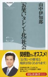 山中 伊知郎: 「お笑いタレント化」社会 (祥伝社新書110) (祥伝社新書 110)