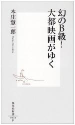 本庄 慧一郎: 幻のB級!大都映画がゆく (集英社新書 478F)