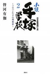 皆河 有伽: 日本動画興亡史 小説手塚学校 2 ~ソロバン片手の理想家~
