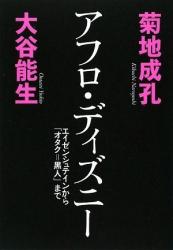菊地 成孔・大谷 能生: アフロ・ディズニー