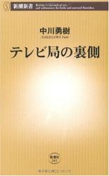中川 勇樹: テレビ局の裏側 (新潮新書)