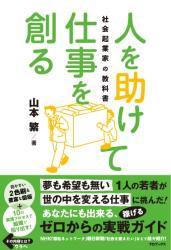 山本 繁: 人を助けて仕事を創る 社会起業家の教科書