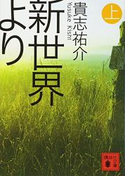 貴志 祐介: 新世界より(上) (講談社文庫)