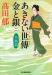 高田 郁: あきない世傳金と銀 2(早瀬篇) (ハルキ文庫 た 19-16 時代小説文庫)