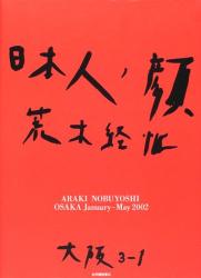 荒木経惟「日本人ノ顔」プロジェクト: 日本人ノ顔―大阪3‐1