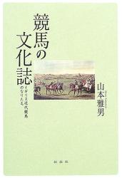 山本 雅男: 競馬の文化誌―イギリス近代競馬のなりたち