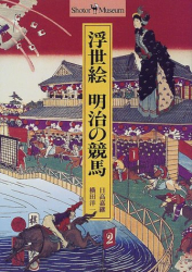 日高 嘉継: 浮世絵 明治の競馬