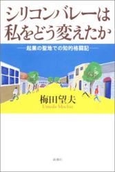 梅田 望夫: シリコンバレーは私をどう変えたか―起業の聖地での知的格闘記