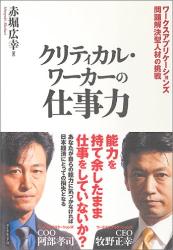 赤堀 広幸: クリティカル・ワーカーの仕事力