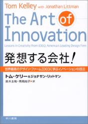 トム・ケリー: 発想する会社! ― 世界最高のデザイン・ファームIDEOに学ぶイノベーションの技法
